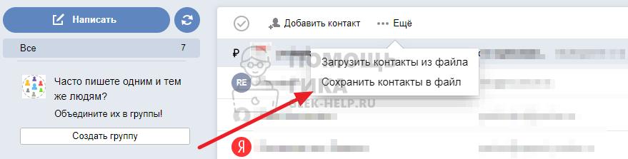 Как экспортировать список контактов в Яндекс Почте - шаг 3