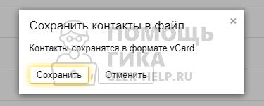 Как экспортировать список контактов в Яндекс Почте - шаг 4