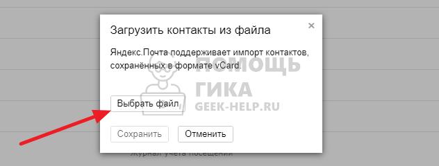 Как импортировать список контактов в Яндекс Почте - шаг 4