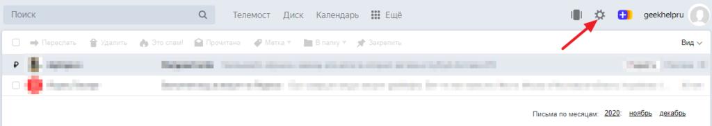 Как настроить автоматический ответ в Яндекс Почте - шаг 1