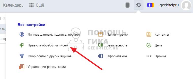 Как настроить автоматический ответ в Яндекс Почте - шаг 2
