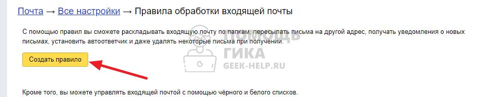 Как настроить автоматический ответ в Яндекс Почте - шаг 3