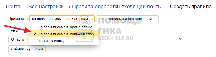 Как настроить автоматический ответ в Яндекс Почте - шаг 4