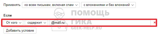 Как настроить автоматический ответ в Яндекс Почте - шаг 5