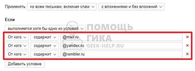 Как настроить автоматический ответ в Яндекс Почте - шаг 6
