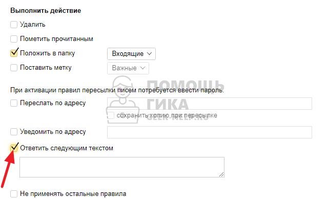 Как настроить автоматический ответ в Яндекс Почте - шаг 7