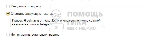 Как настроить автоматический ответ в Яндекс Почте - шаг 8