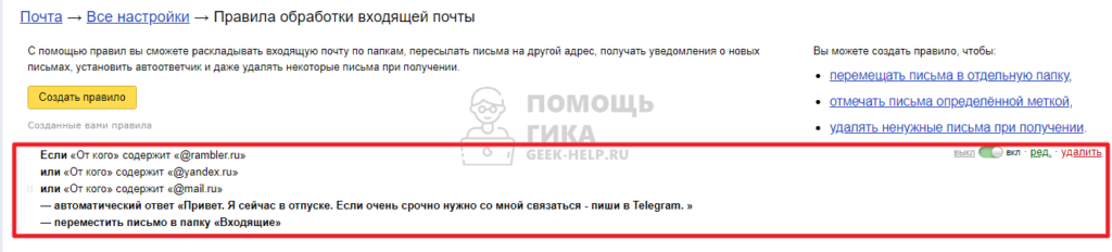 Как настроить автоматический ответ в Яндекс Почте - шаг 10
