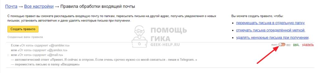 Как отключить автоматический ответ в Яндекс Почте - шаг 2
