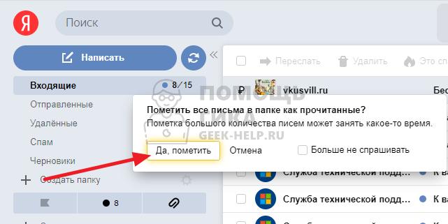 Как в Яндекс Почте отметить все письма как прочитанные на компьютере - шаг 2