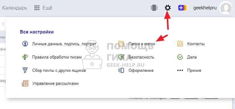 Как в Яндекс Почте удалить все письма сразу - шаг 1