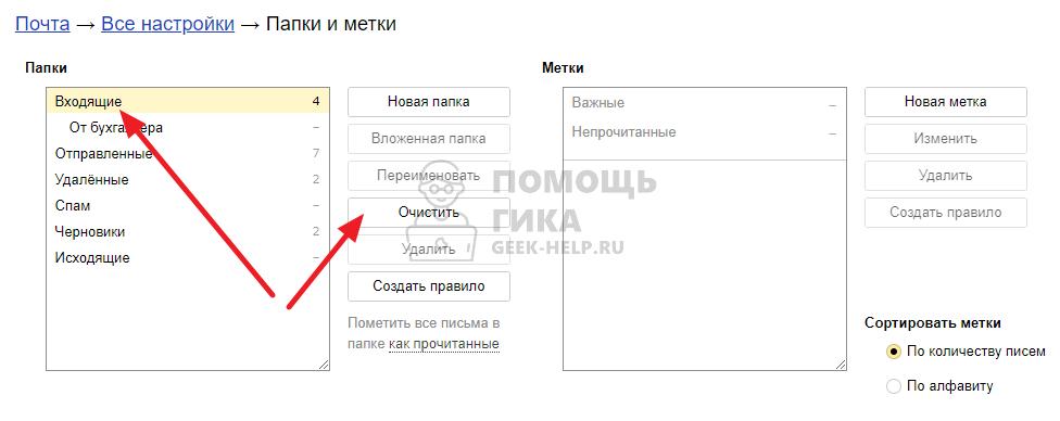 Как в Яндекс Почте удалить все письма сразу - шаг 2