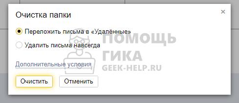 Как в Яндекс Почте удалить все письма сразу - шаг 3