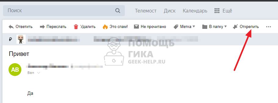 Как открепить письмо в Яндекс Почте с компьютера - шаг 1