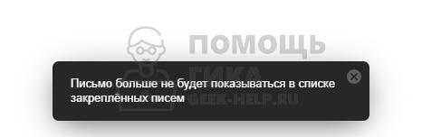 Как открепить письмо в Яндекс Почте с компьютера - шаг 2