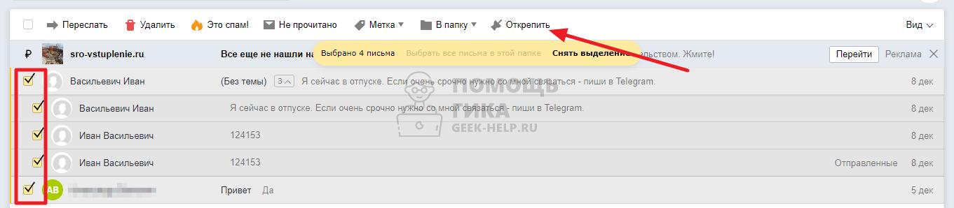 Как открепить письмо в Яндекс Почте с компьютера массово