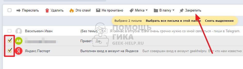 Как закрепить письмо в Яндекс Почте с компьютера - шаг 2