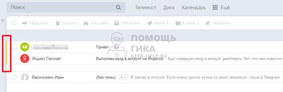 Как закрепить письмо в Яндекс Почте с компьютера - шаг 3