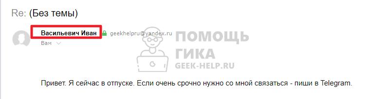 Имя и фамилия отправителя в Яндекс Почте