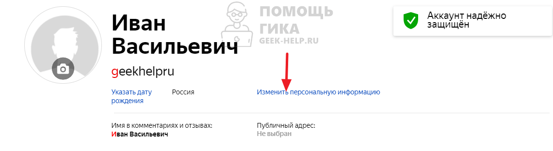 Как поменять имя и фамилию в Яндекс Почте с компьютера - шаг 3