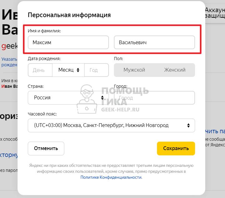 Как поменять имя и фамилию в Яндекс Почте с компьютера - шаг 4