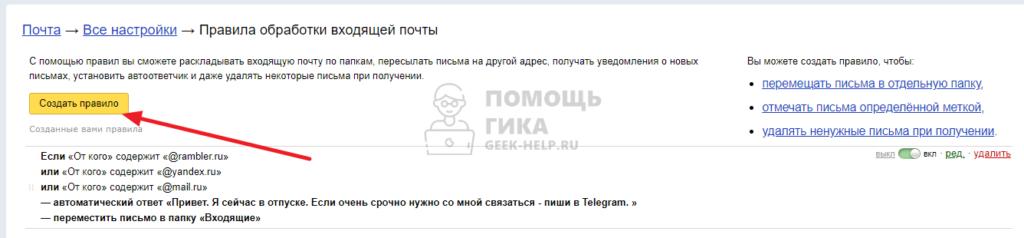 Как в Яндекс Почте автоматически удалять письма - шаг 3