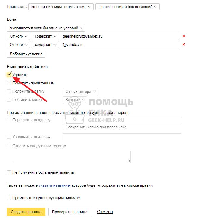 Как в Яндекс Почте автоматически удалять письма - шаг 5