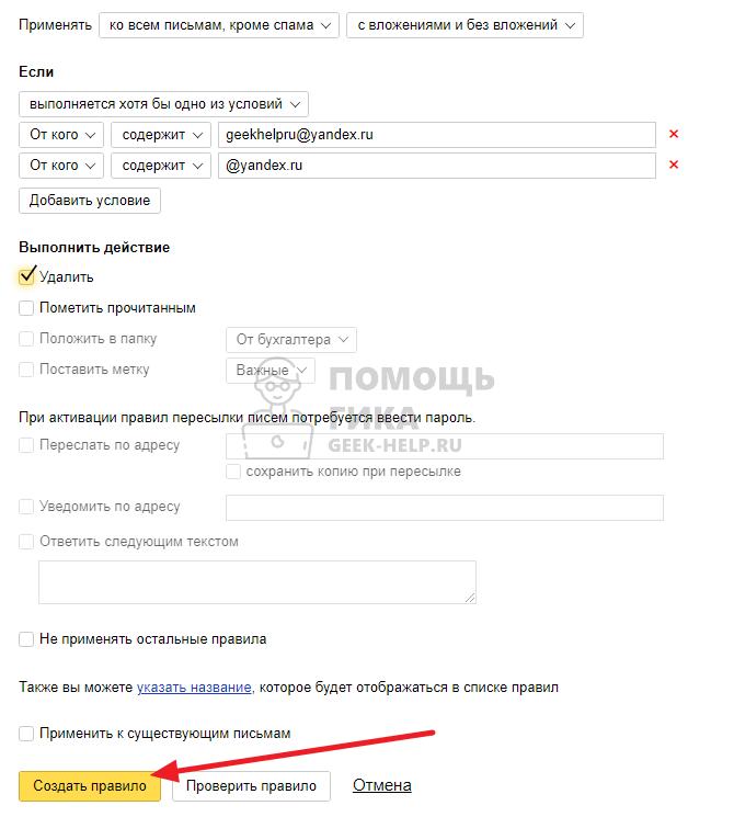Как в Яндекс Почте автоматически удалять письма - шаг 6