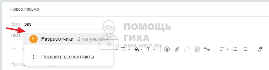 Как в Яндекс Почте создать группу получателей