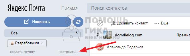 Как удалить группу получателей в Яндекс Почте