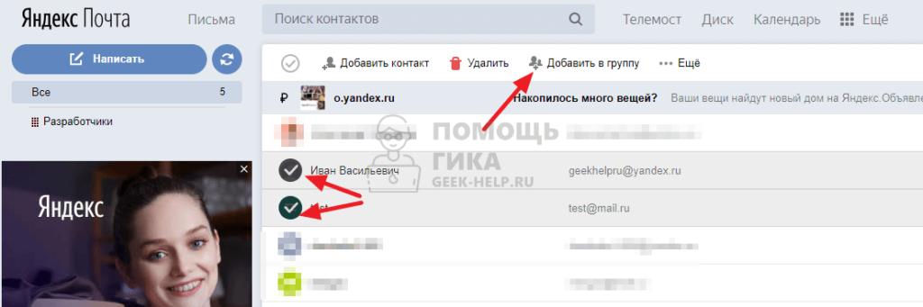 Как добавить контакты в группу получателей в Яндекс Почте
