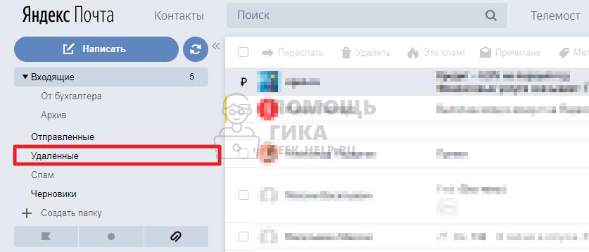 Корзина в Яндекс Почте в браузерной версии