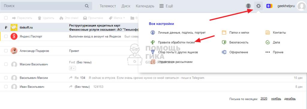 Как сделать переадресацию в Яндекс Почте для одного адреса - шаг 1