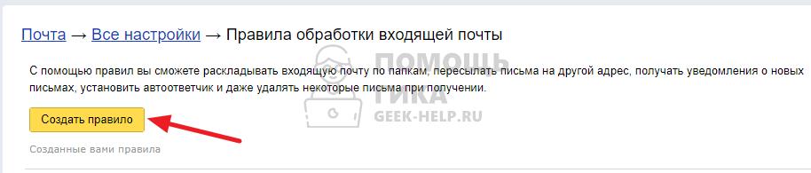 Как сделать переадресацию в Яндекс Почте для одного адреса - шаг 2