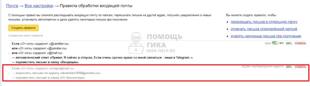 Как сделать переадресацию в Яндекс Почте для одного адреса - шаг 4