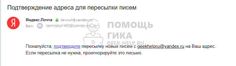 Как сделать переадресацию в Яндекс Почте для одного адреса - шаг 5