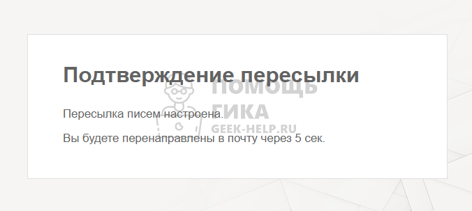 Как сделать переадресацию в Яндекс Почте для одного адреса - шаг 7