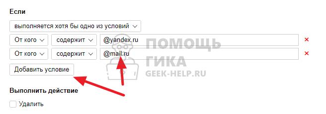 Как настроить переадресацию всех писем в Яндекс Почте
