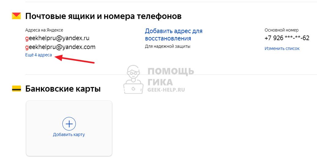 Можно ли изменить адрес электронной почты