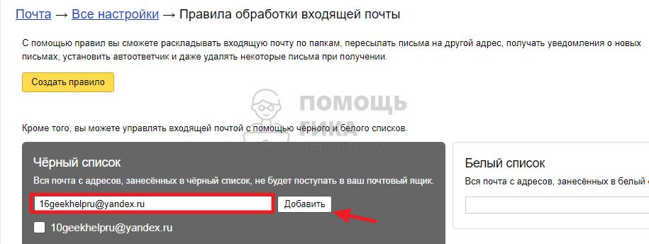 Как заблокировать отправителя в Яндекс Почте с компьютера