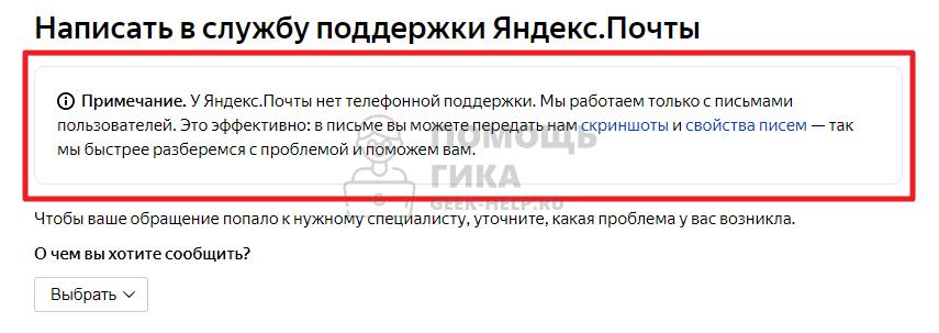 Телефон горячей линии Яндекс Почты