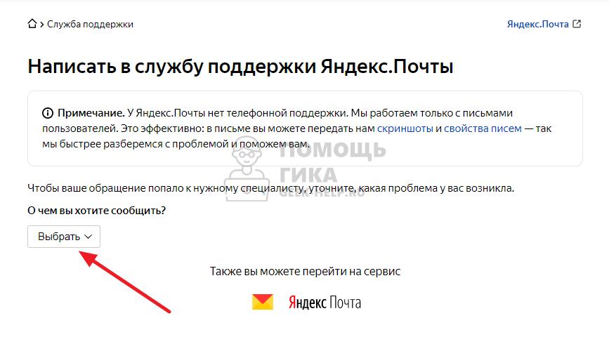 Как написать в службу поддержки Яндекс Почты с компьютера