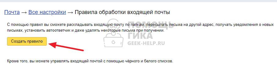 Как заблокировать отправителя в Яндекс Почте с компьютера через правила обработки писем