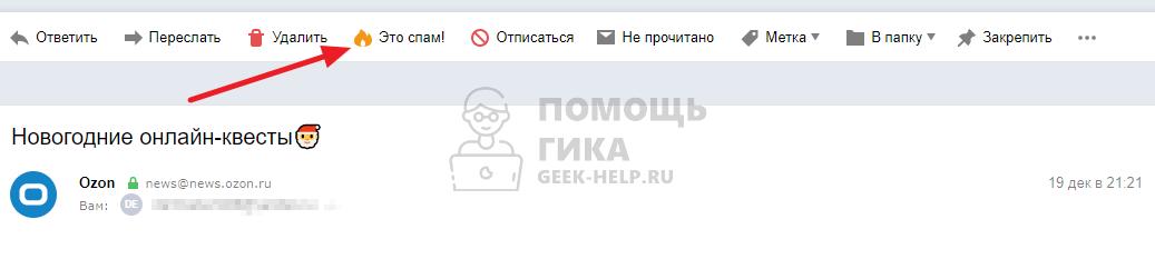 Как заблокировать отправителя в Яндекс Почте с компьютера через спам