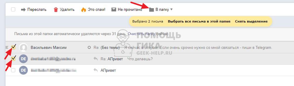 Как восстановить удаленные письма в Яндекс Почте - шаг 2