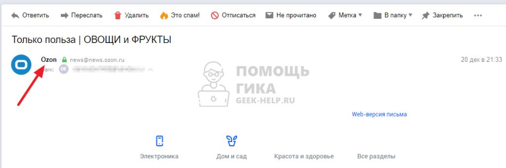 Сортировка Яндекс Почты по отправителю на компьютере