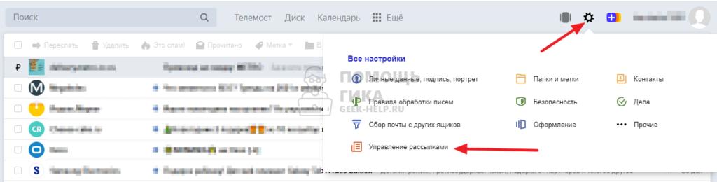 Как быстро отписаться от рассылок в Яндекс Почте
