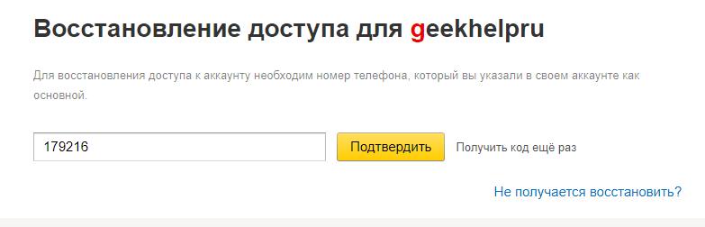Как восстановить Яндекс Почту после удаления