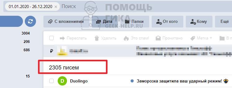 Как в Яндекс Почте посмотреть письма за прошлый год на компьютере