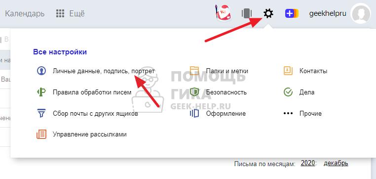 Как сделать подпись в Яндекс Почте на компьютере - шаг 1